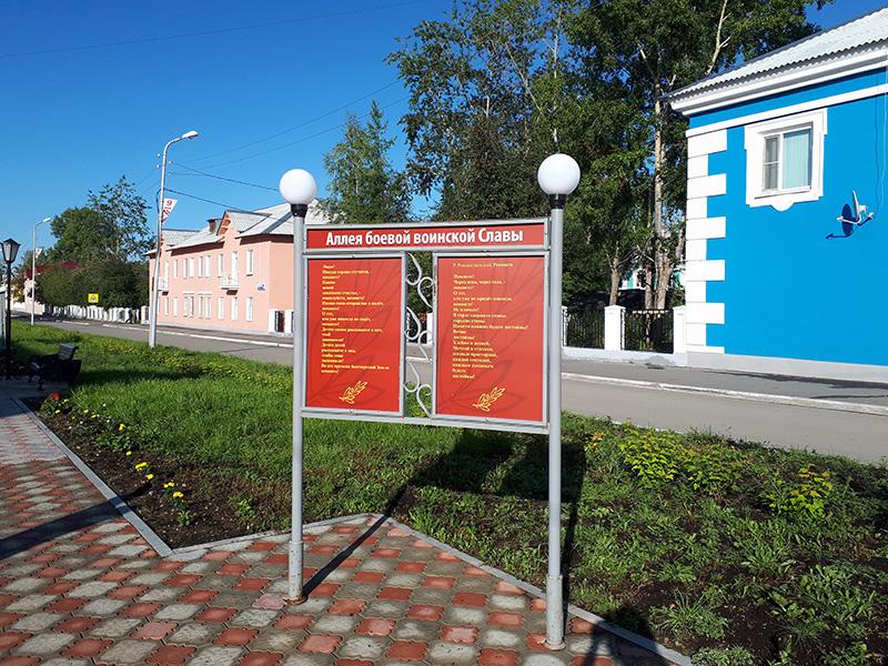 Аллея воинской славы Североуральск