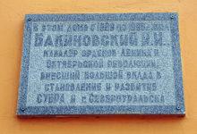 Мемориальная доска в память о Бакиновском Иване Ивановиче Североуральск