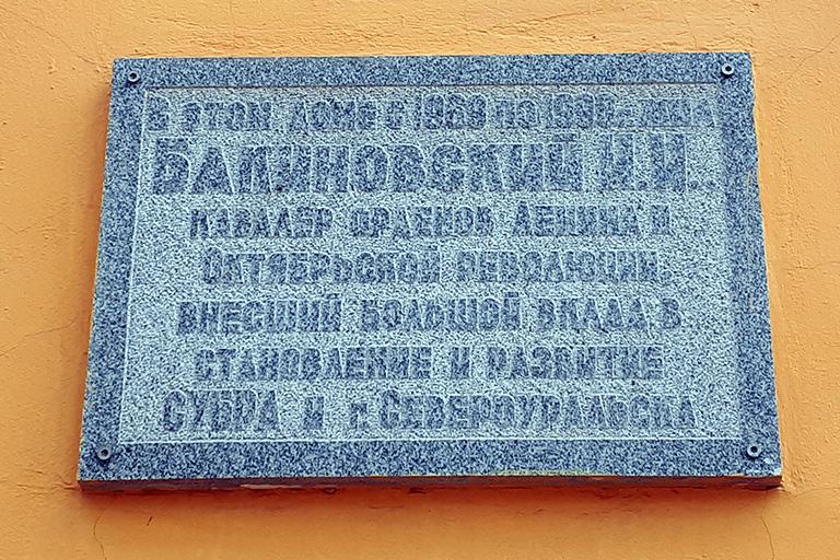 Мемориальная доска в память о Бакиновском Иване Ивановиче