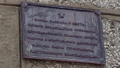 Мемориальная доска в честь присвоения улице имени Павла Баянова