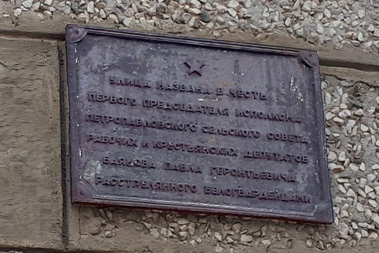 Мемориальная доска в честь присвоения улице имени Павла Баянова Североуральск