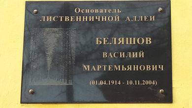 Мемориальная доска в память о Беляшове Василии Мартемьяновиче
