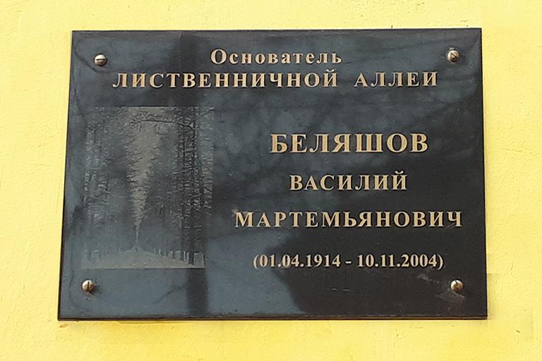 Мемориальная доска в память о Беляшове Василии Мартемьяновиче Североуральск