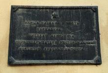 Мемориальная доска в память о Николае Акимовиче Каржавине Североуральск