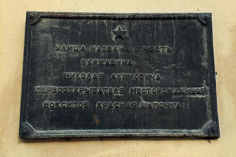 Мемориальная доска в память о Николае Акимовиче Каржавине