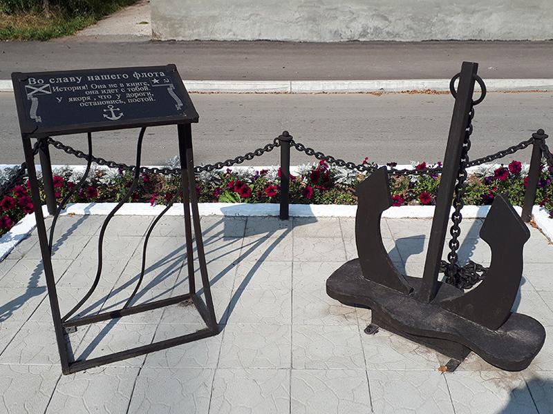 """Памятный знак """"Во славу нашего флота"""" Североуральск"""