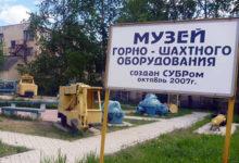 Музей горно-шахтного оборудования Североуральск