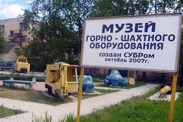 Музей горно-шахтного оборудования