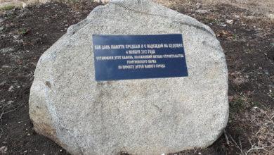 Памятный камень в честь начала строительства Георгиевского па