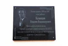Мемориальная доска в память о Казанцеве Владлене Владимировиче