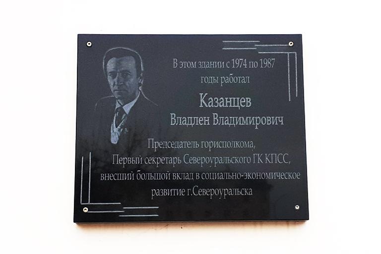 Мемориальная доска в память о Казанцеве Владлене Владимировиче Североуральск