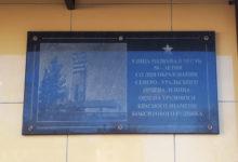 Мемориальная доска в честь 50-ти летия СУБРа Североуральск