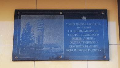 Мемориальная доска в честь 50-ти летия СУБРа