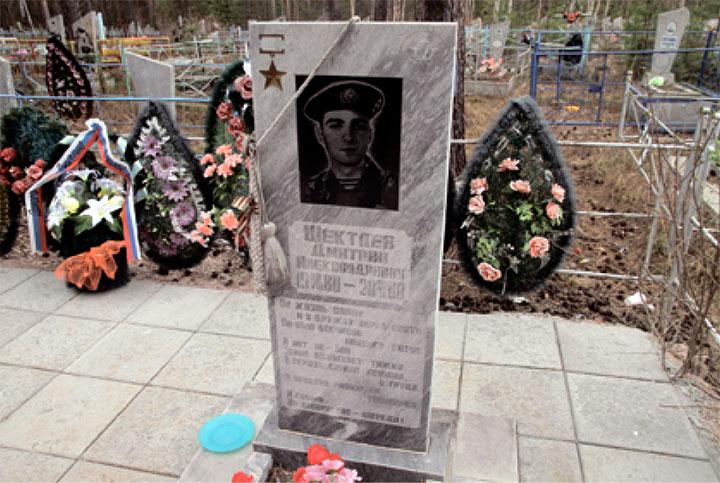 Могила Дмитрия Шектаева