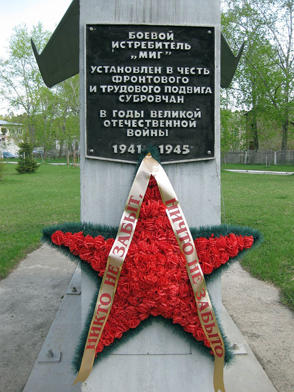 Памятник добытчикам боксита в годы Великой Отечественной войны в Североуральске