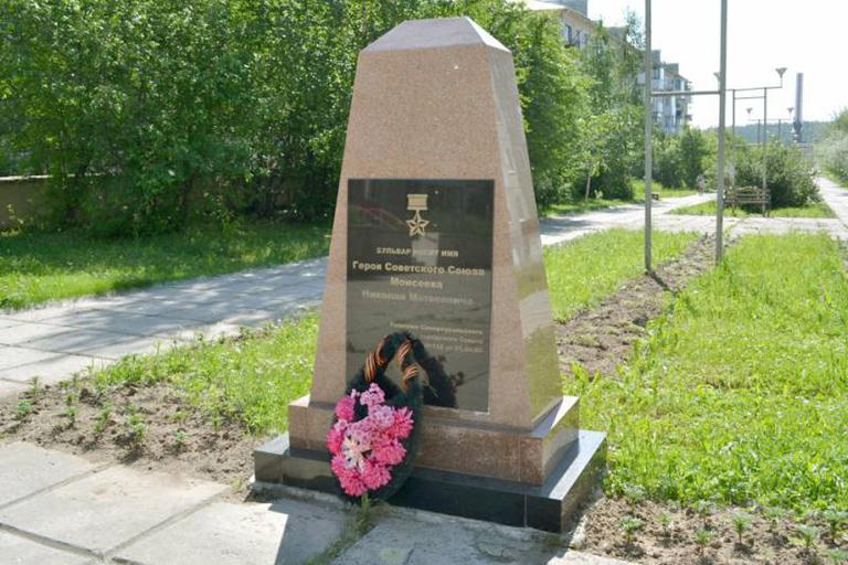 Мемориальная доска на камне в честь Героя Советского Союза Моисеева Николая Матвеевича в Североуральске