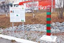 Памятный знак «Государственная граница» (пос. Черемухово)