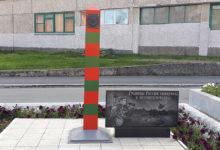 Памятный знак «Государственная граница»