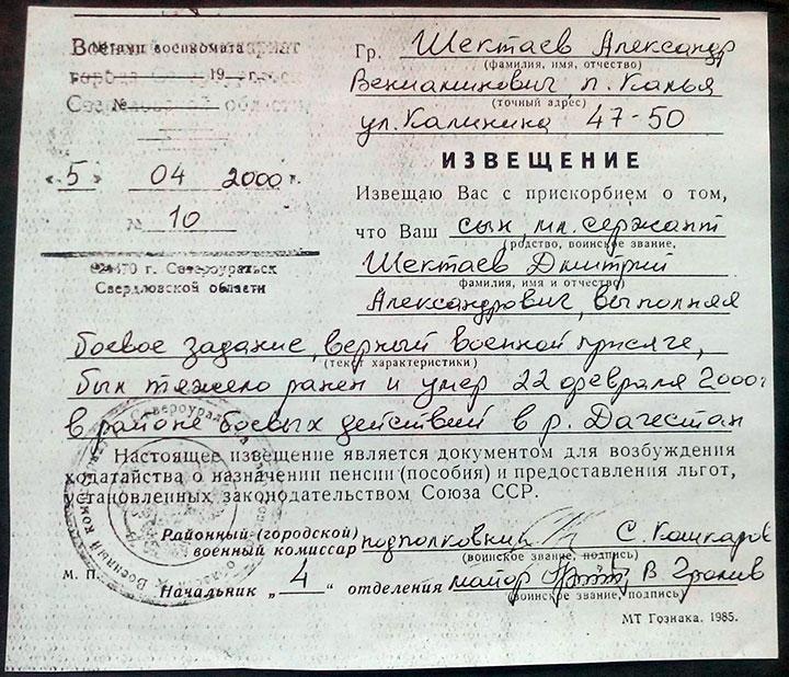 Извещение о гибели Дмитрия Шектаева