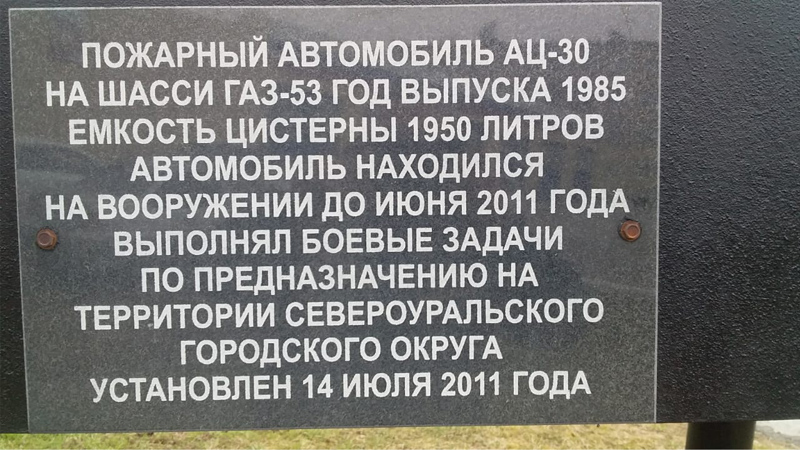 Пожарный автомобиль ГАЗ-53