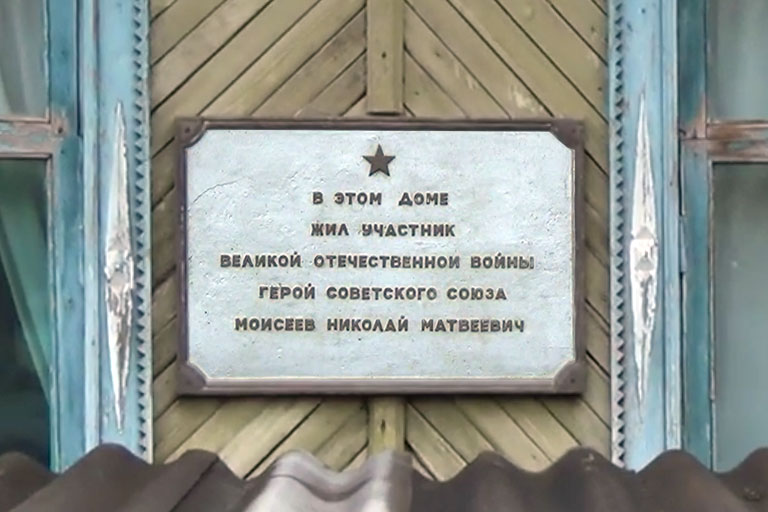 Памятная доска в честь Николая Матвеевича Моисеева