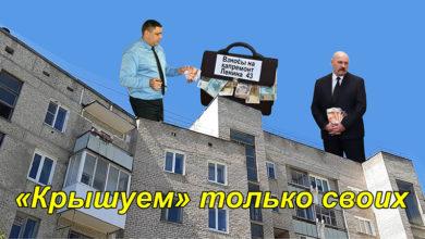 """""""Крышуем"""" только своих"""