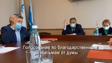 Photo of Обсуждение соискателей на благодарственные письма от Думы 19.08.2020г.