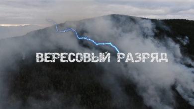 Photo of «Вересовый разряд». Фильм про пожар в заповеднике «Денежкин камень»