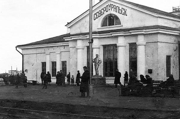Вокзал Североуральска (вид с платформы)