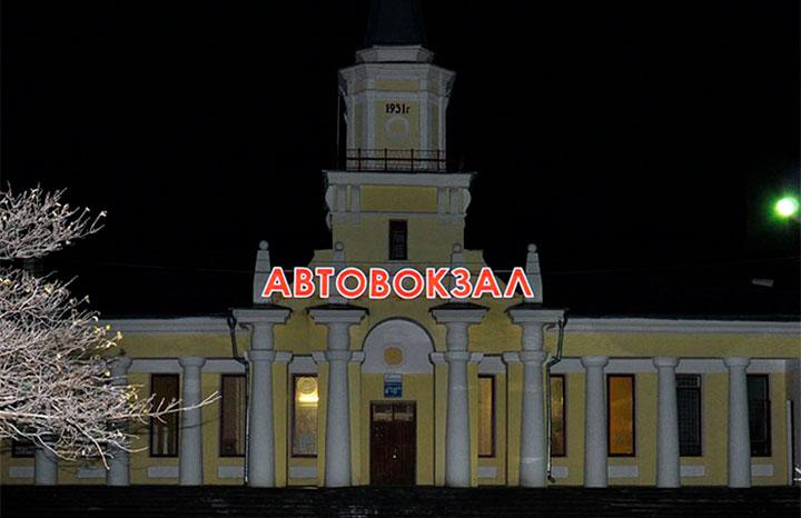 Вокзал Североуральска ночью