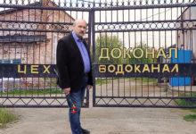 Photo of Доконал «Водоканал»