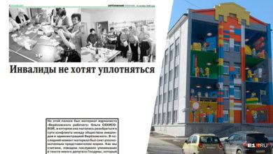 Photo of Газета «Березовский рабочий» вышла с пустой полосой. Редактор обвинил администрацию в цензуре