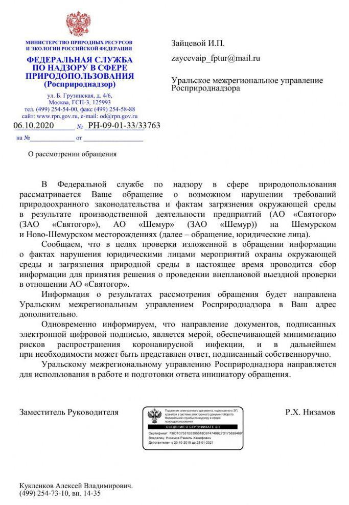 Скриншот письма Росприроднадзора
