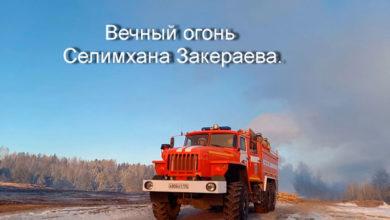 Вечный огонь Селимхана Закераева
