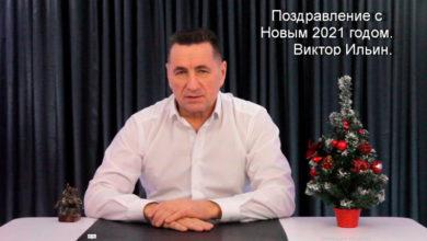 Поздравление с Новым 2021 годом. Виктор Ильин