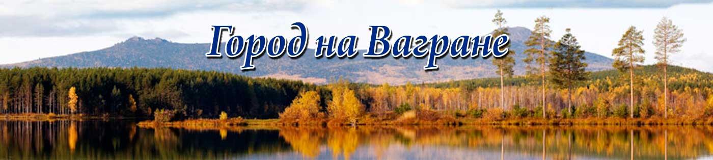 Североуральск - город на Вагране
