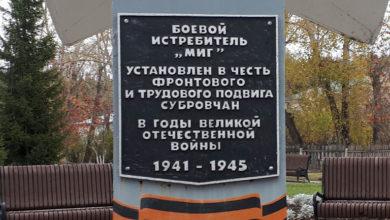 Мемориальная доска на постаменте памятника добытчикам боксита