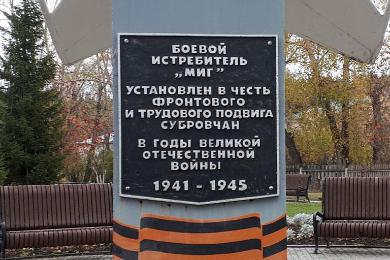 Мемориальная доска на постаменте памятника добытчикам боксита Североуральск