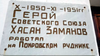 Мемориальная доска в честь Хасана Заманова поселок Покровск-Уральский