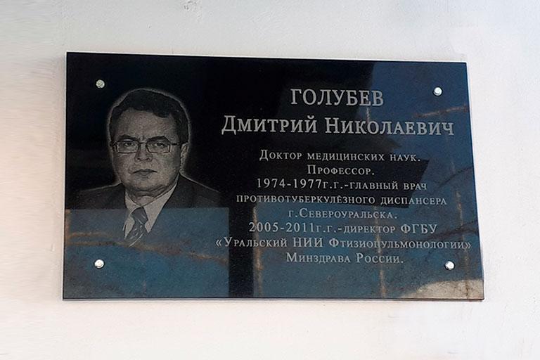 Памятная доска в честь Дмитрия Николаевича Голубева Североуральск