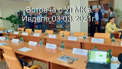Встреча с УГМК в г. Ивделе 3 марта 2021 года