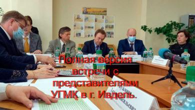 Полная версия встречи с представителями УГМК в г. Ивдель, без монтажа и комментариев