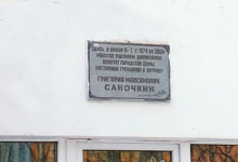 Мемориальная доска в память о Григории Максимовиче Саночкине