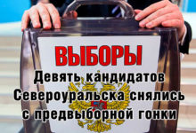 Девять кандидатов Североуральска снялись с предвыборной гонки