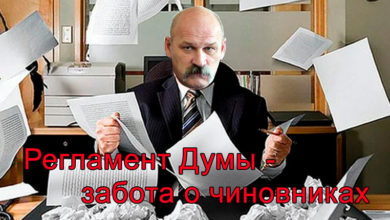 Изменение в регламент Думы - забота о чиновниках
