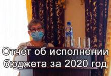 Отчет об исполнении бюджета за 2020 год