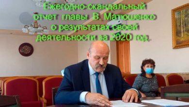 Ежегодно-скандальный отчет главы В. Матюшенко о результатах своей деятельности за 2020 год