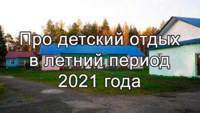 Про детский отдых в летний период 2021 года