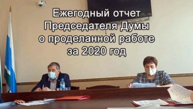 Ежегодный отчет Председателя Думы о проделанной работе за 2020 год