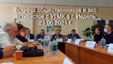 Встреча общественников и эко-активистов с УГМК в г. Ивдель 23.06.2021 года